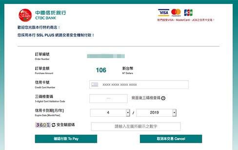 台湾鉄道(台鉄)の乗車券の支払い方法|カードの支払い情報の入力