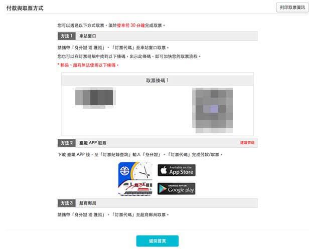 台湾鉄道(台鉄)の乗車券の発券・受け取り方法