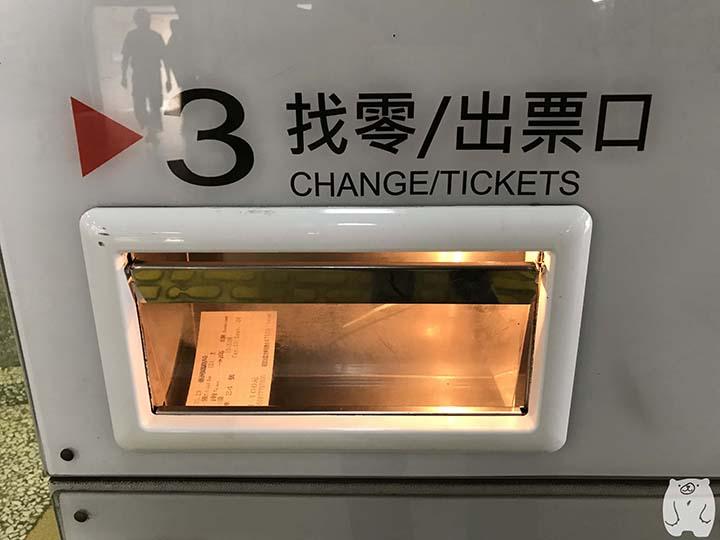 乗車券とお釣り