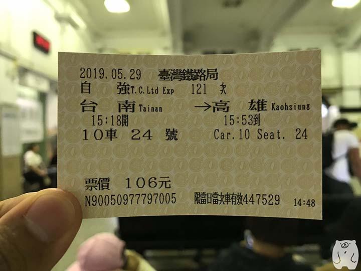 台湾鉄道の乗車券