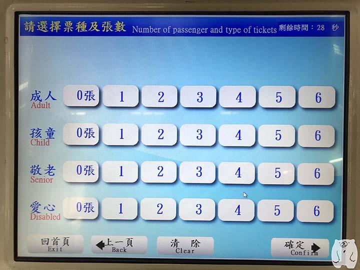 乗車券の種類と枚数の選択画面