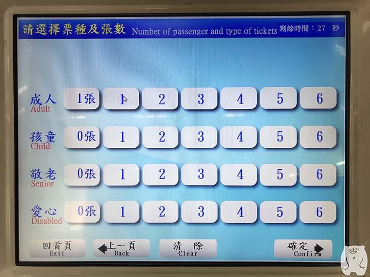 希望する乗車券の種類と枚数を選択する