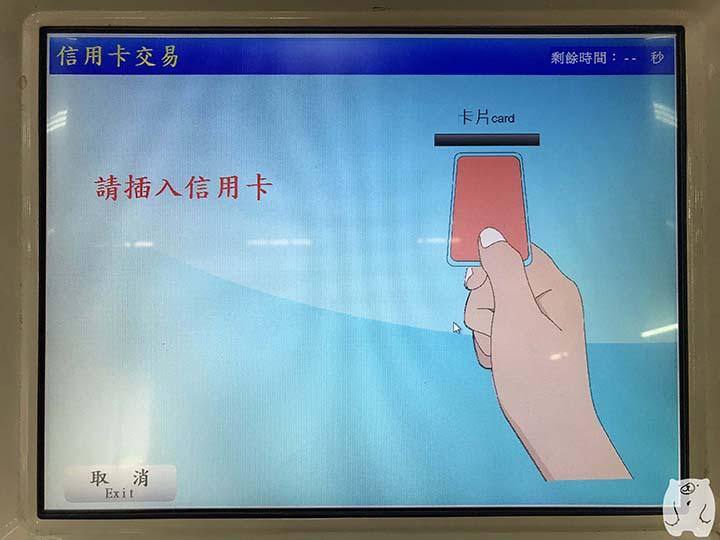 「請插入信用卡」の表示がされる