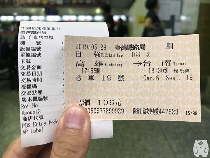 台湾鉄道の乗車券と明細