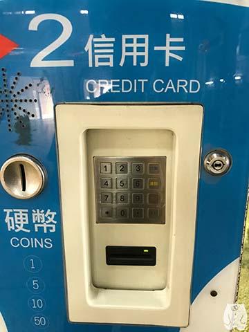 クレジットカードの挿入口