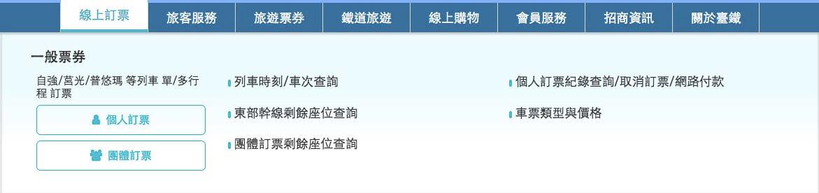 台湾鉄道(台鉄)の予約キャンセル方法|「取消訂票」をクリック