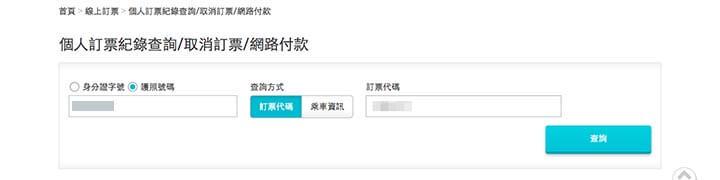 台湾鉄道(台鉄)の予約キャンセル方法|パスポート番号と予約番号を入力