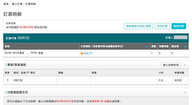 台湾鉄道(台鉄)の予約キャンセル方法|予約の詳細画面