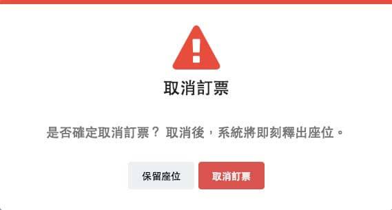 台湾鉄道(台鉄)の予約キャンセル方法|キャンセルの確認