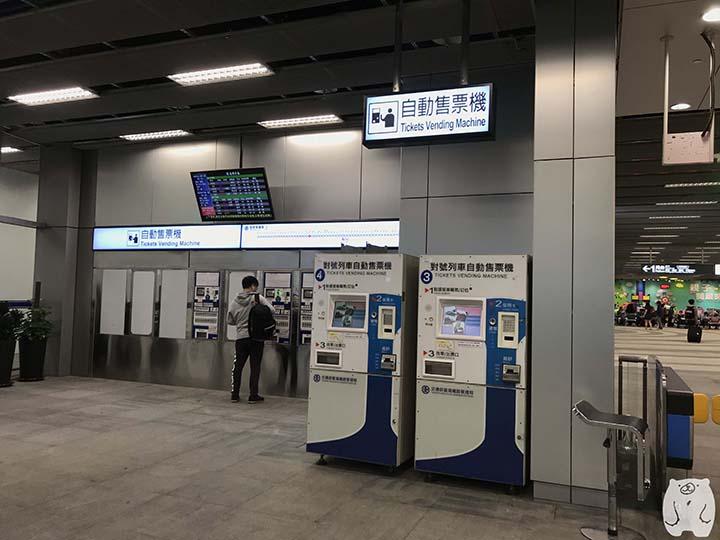 台湾鉄道「高雄駅」|指定席用自動券売機