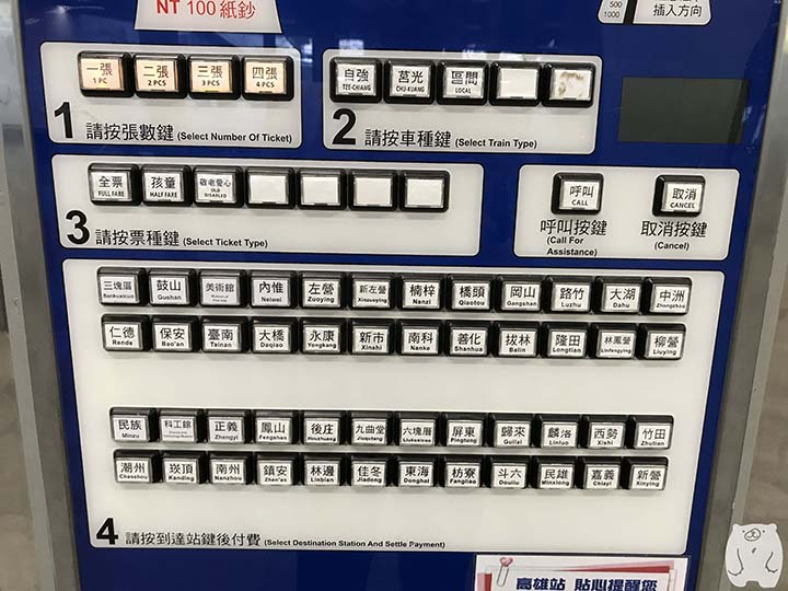 台湾鉄道「高雄駅」 購入する乗車券を選択する