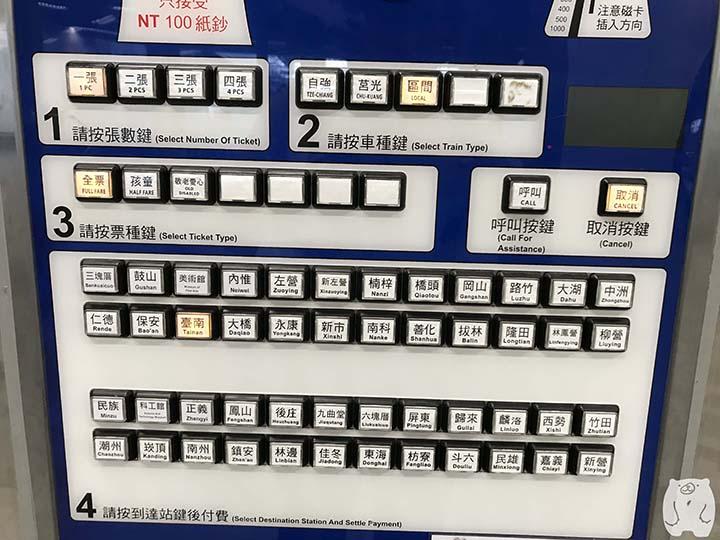 台湾鉄道「高雄駅」|購入内容の確認
