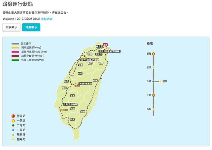 台湾鉄道の運行情報・遅延情報のマップ表示