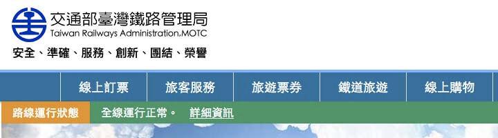 台湾鉄路管理局の公式サイト