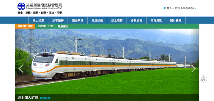 台湾鉄道(台鉄)の時刻表と運賃の検索|台湾鉄道局のサイトを開く