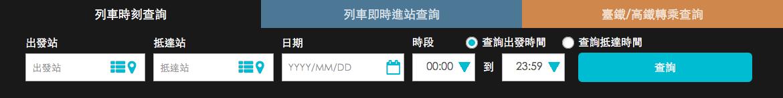 台湾鉄道(台鉄)の時刻表と運賃の検索|検索フォーム