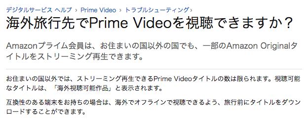 台湾から日本と同じようにアマゾンプライムビデオの映画やドラマを全て
