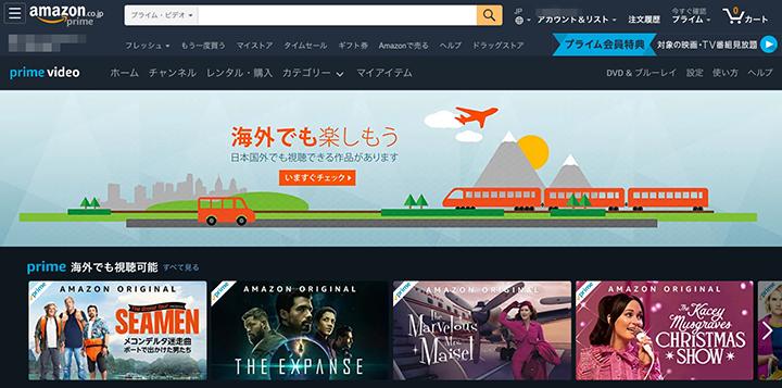 台湾からAmazonプライム・ビデオにアクセスした場合