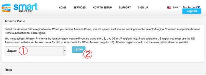 「Amazon Prime」の設定を行う
