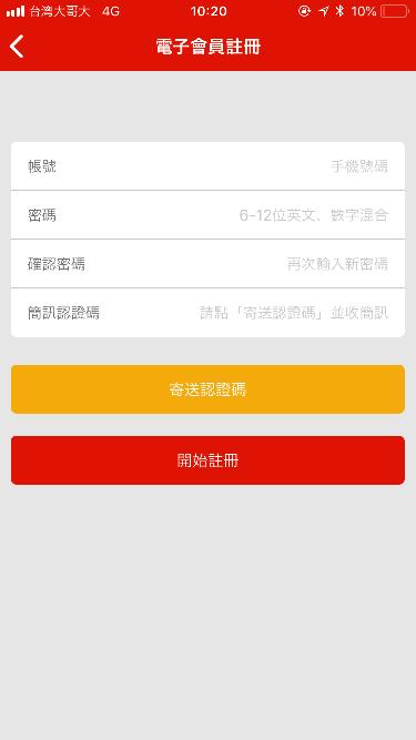 電話番号とパスワードを設定