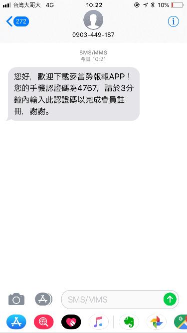 電話番号認証メール