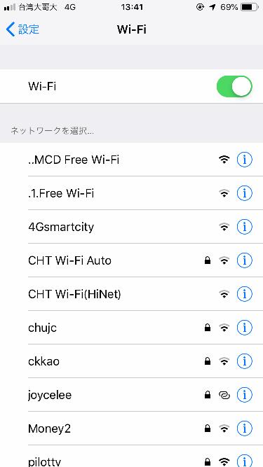 設定画面からWi-Fiを選択