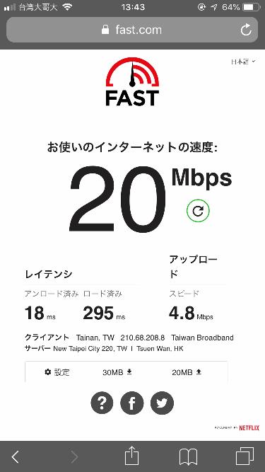 無料Wi-Fiの回線速度