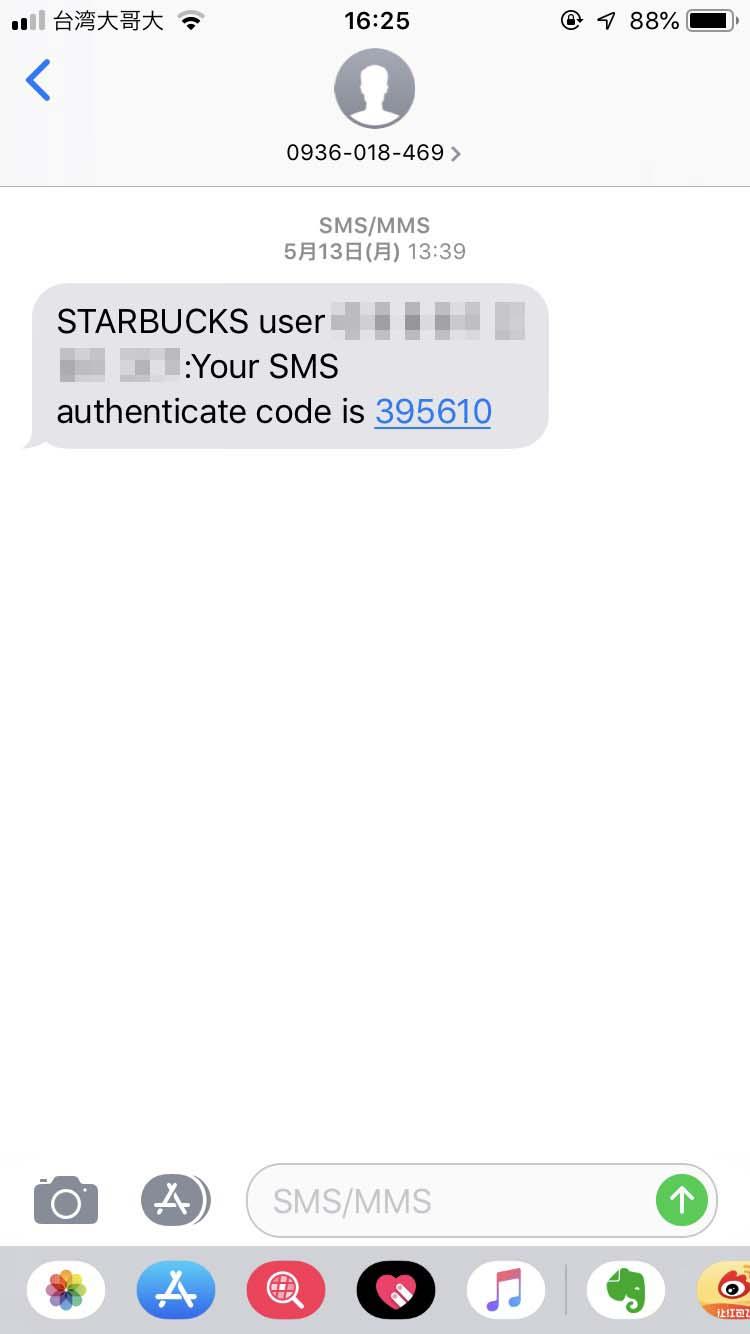 SMS認証メール