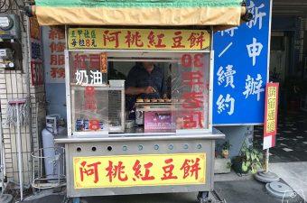 【台南東区】 阿桃紅豆餅|コスパ最高のおやき!食べ歩きにもおすすめ