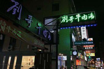 【台南東区】劉哥牛肉湯|牛筋肉燥飯がおいしい牛肉湯のお店