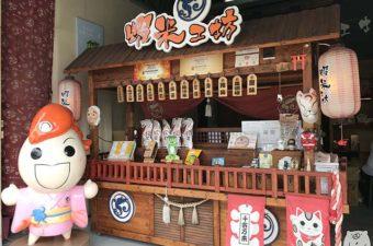 【台南お土産】蝦米工坊&河童仙菓|味のバリエーション豊富な絶品エビせんべい