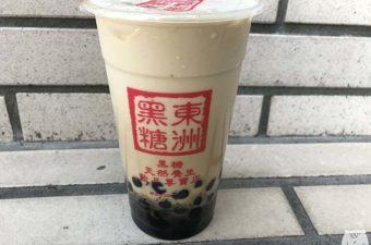 東洲黑糖奶舖|クセになる味わいの黒糖タピオカミルクティーをいただけるお店