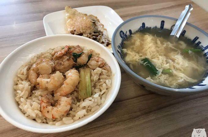 矮仔成蝦仁飯|ダシがたっぷり効いたおいしいエビ飯がいただける海安路人気のお店